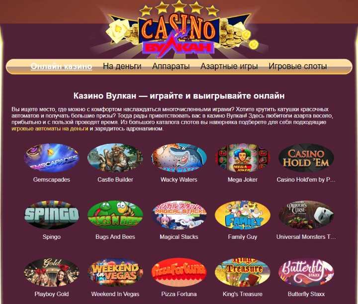 Казино Вулкан – азарт и надежность