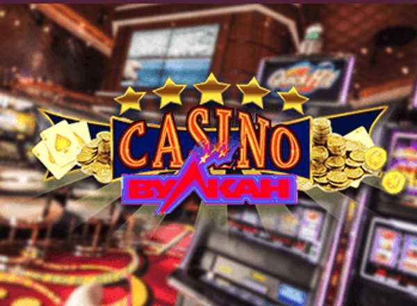 Казино Вулкан – игровые аппараты онлайн