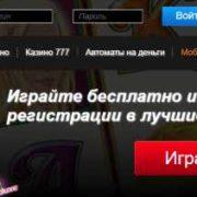 Vulcan Club Online Мобильная Версия